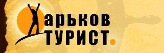 Форум туристов Харькова