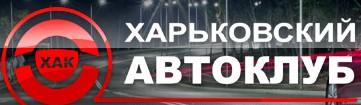 Харьковский автоклуб